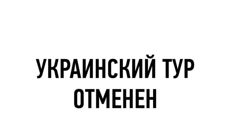 украинский тур отменен