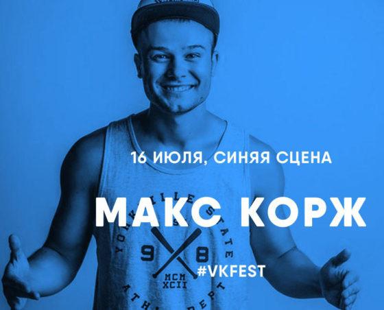 Макс Корж на VK Fest