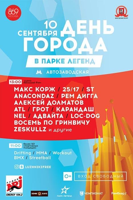 день города москва 2016