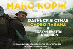 розыгрыш билетов на концерты в москва и спб