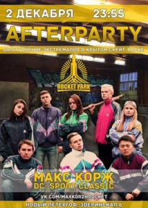 afterparty в спб