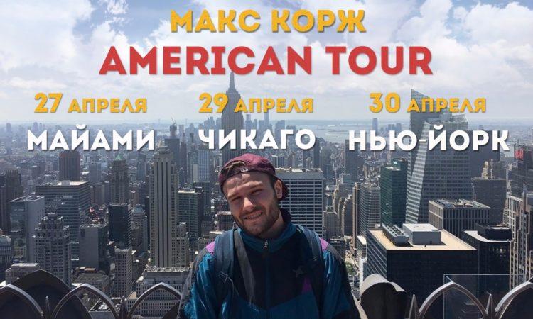 Американски тур Макса Коржа 2017 / USA Tour 2017