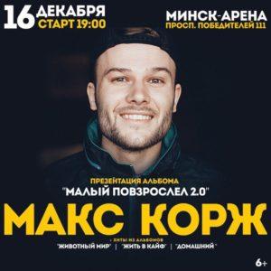 Макс Корж анонсирует презентацию альбома в Минске