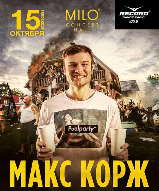 макс корж в нижнем новгороде 15.10.2017