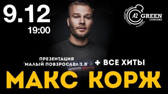 концерт макса коржа в санкт -Петербурге 2017