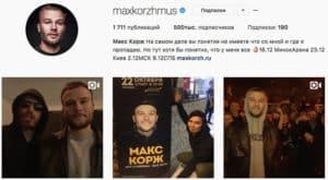 Instagram Макса Коржа преодолел отметку в 500 000 подписчиков!