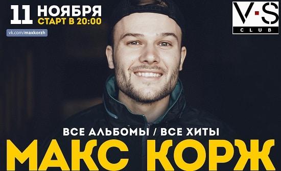 Концерт Макса Коржа в Волгограде 11.11.2017