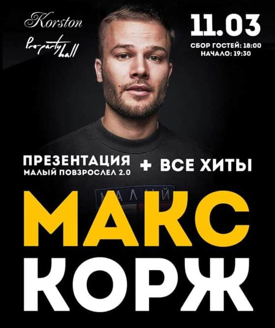 концерт макса коржа в казани 11 марта 2018