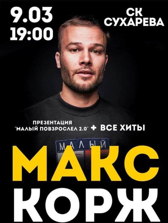 концерт макса коржа в перми 9 марта 2018