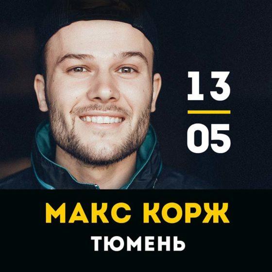 концерт макса коржа в тюмени 2018