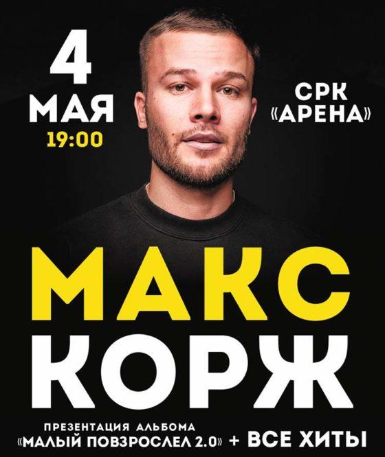 концерт макса коржа в кемерово 4 мая 2108