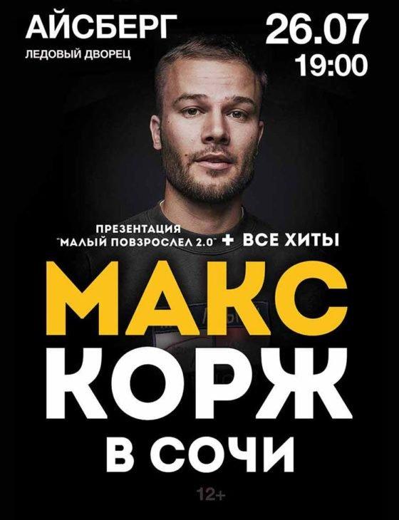 Концерт макса коржа в Сочи 26 июля 2018