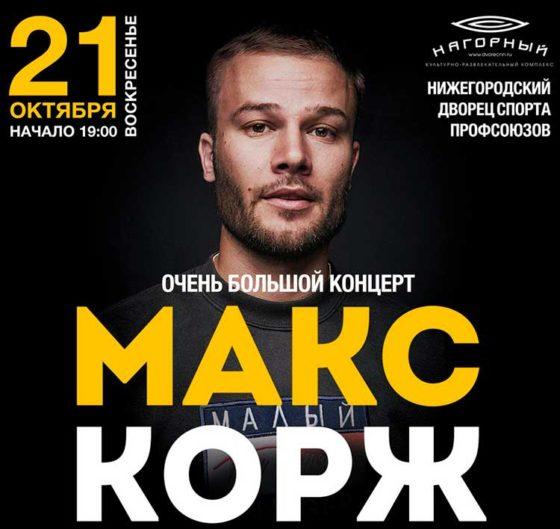 концерт макс коржа в нижнем новгороде 2018