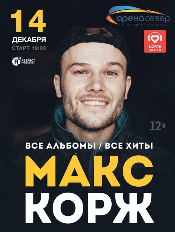 макс Корж Красноярск 2018