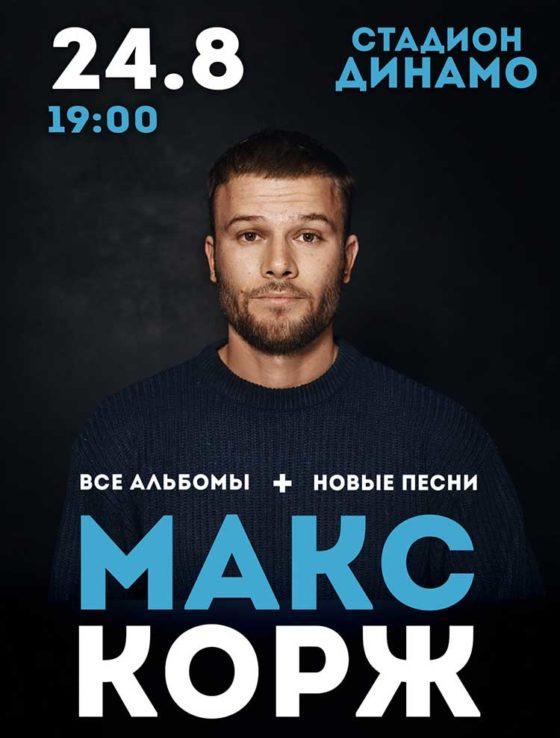 Макс Корж с концертом в Минске 2019