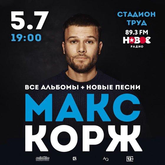 Макс Корж в Краснодаре 2019
