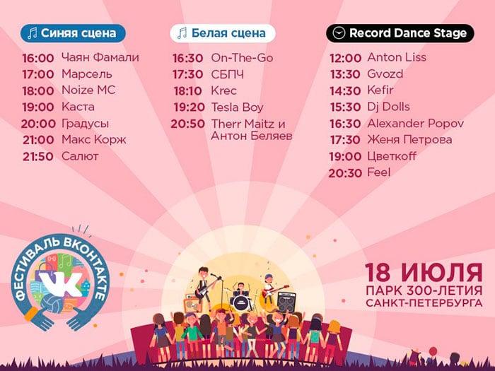 фестиваль вк