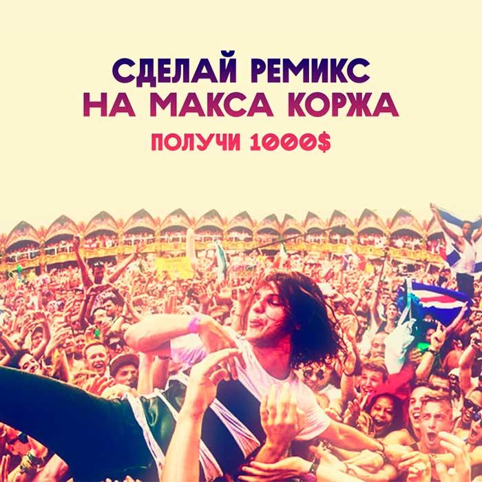 max_korzh_700x700