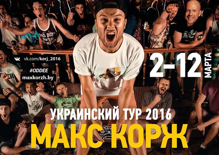 украинский тур Макса Коржа 2016