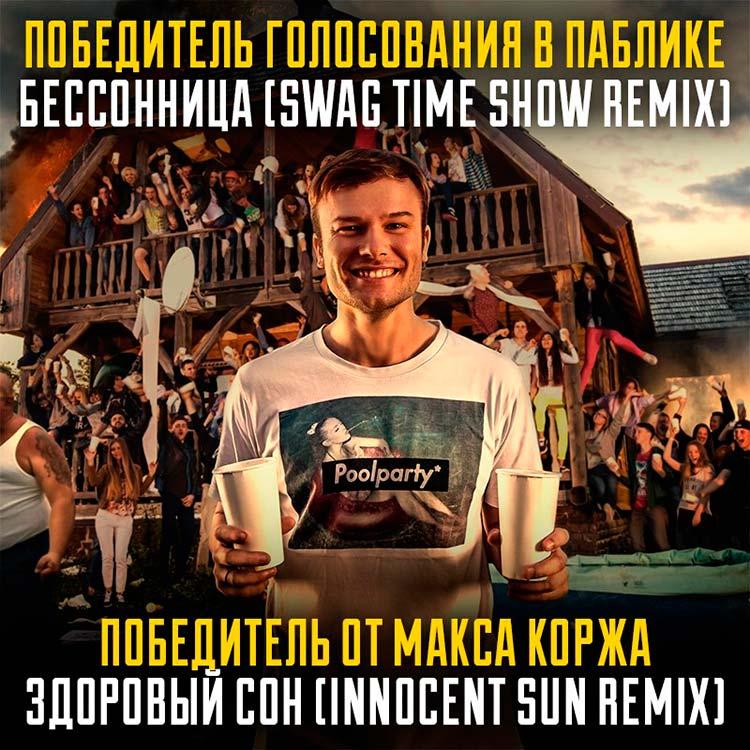 rezultaty-konkursa-remixov-2-maxkorzh