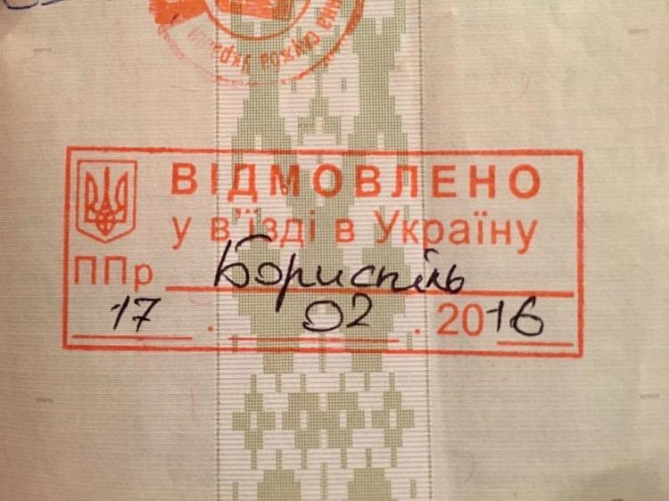 перенос украинского тура