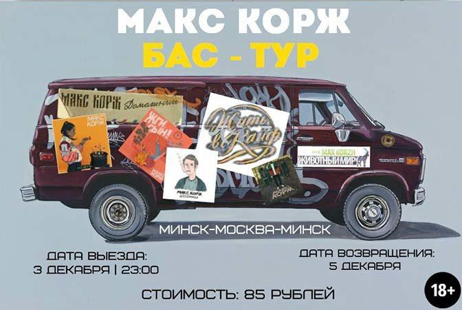 бус-тур на концерт макса коржа