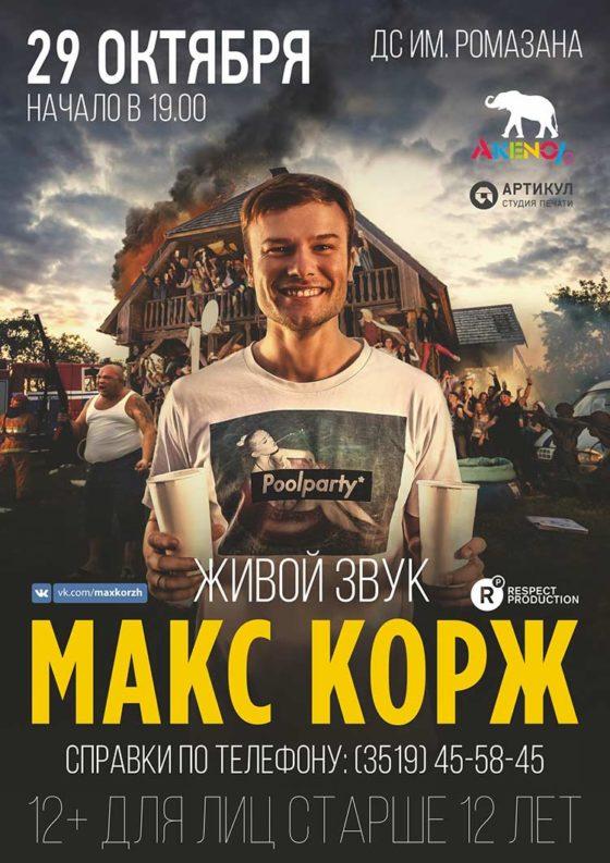 Макс Корж в Магнитогорске