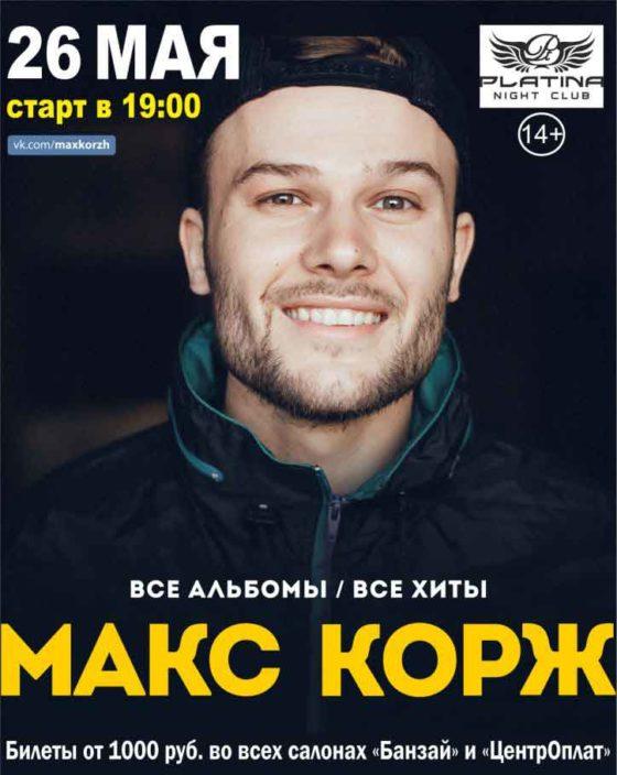 Макс Корж в Череповце