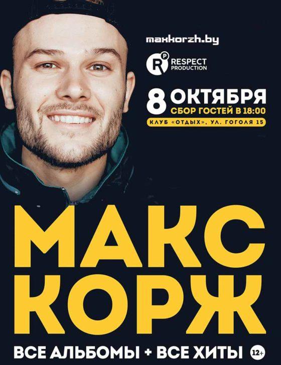 концерт макса коржа в новосибирске