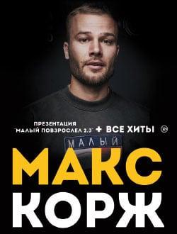 Концерт макса Коржа в Санкт Петербурге 20.12.2017