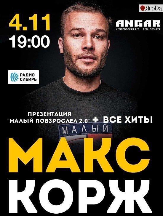 Концерт Макса Коржа в Омске 4.11.2017