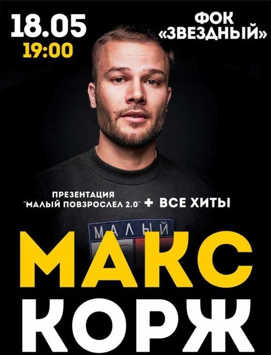 концерт макса коржа в саратове 18 мая 2018