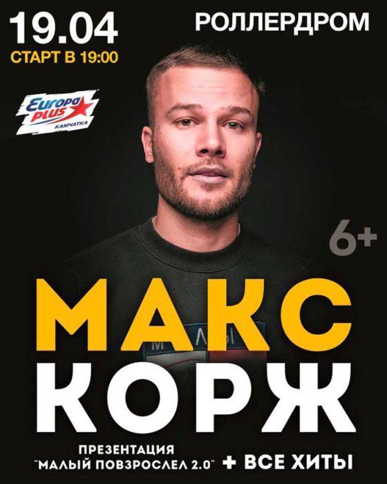 концерт макса коржа в Петропавловск-Камчатский