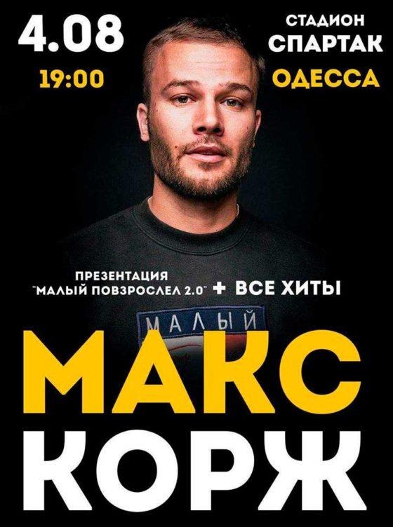 Концерт Маска Коржа в Одессе(Украина) 04.08.2018