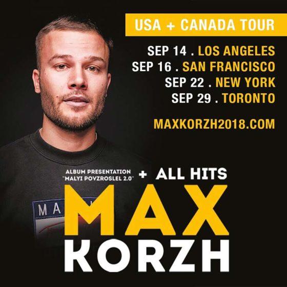 Макс Корж тур по Америке 2018