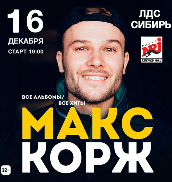 Макс Корж в Новосибирске 2018