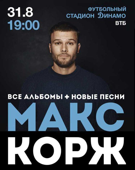Макс Корж концерт в Москве 2019