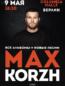 Макс Корж концерт в Берлине
