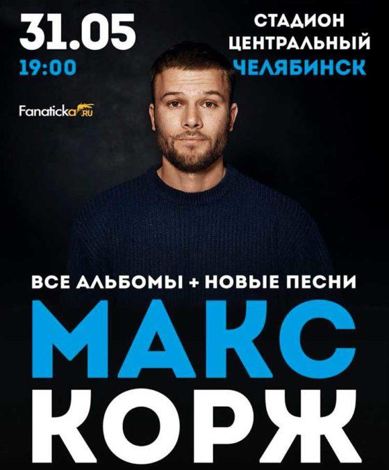 Макс Корж концерт в челябинске 2019