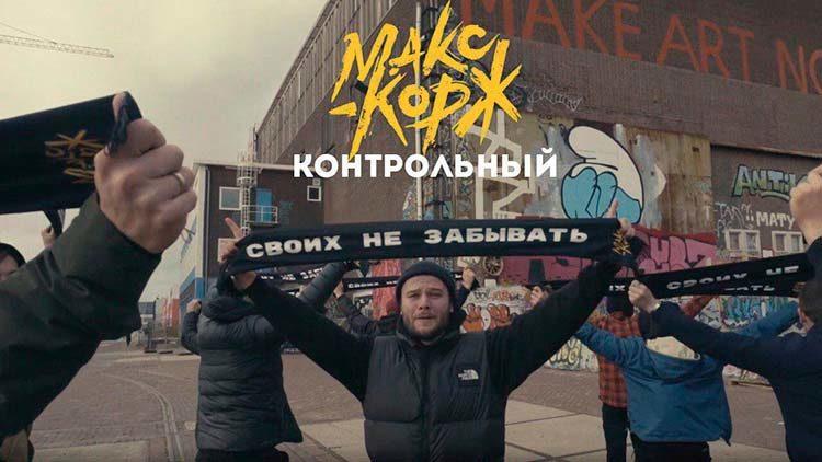 Клип Макс Корж - Контрольный