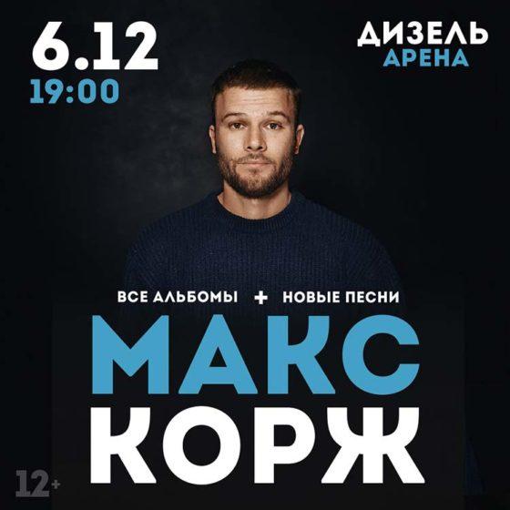 макс корж пенза 2019