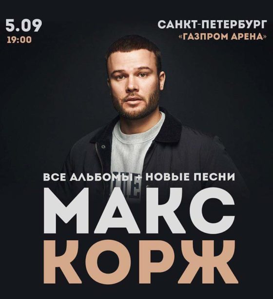 Макс Корж в Санкт Петербурге 2020
