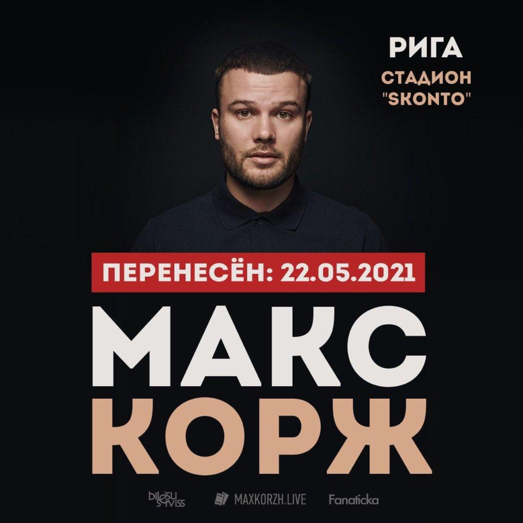 Перенос концерта Макса Коржа в Риге на 2021 год